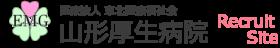 山形厚生病院 Recruit Site