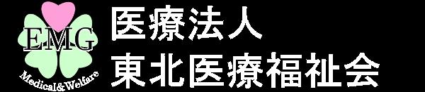 医療法人 東北医療福祉会【公式】